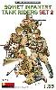 ソビエト歩兵 戦車乗員セット 2