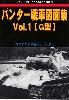 パンター戦車 図面集 Vol.1 G型 (グランドパワー 2020年6月号別冊)