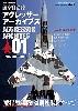 航空自衛隊 アグレッサー アーカイブス 01 1990-2003年編