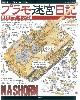 モリナガ・ヨウのプラモ迷宮日記 第3集 フラットレッドの巻