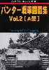パンター戦車 図面集 Vol.2 A型 (グランドパワー 2020年7月号別冊)