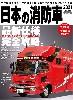 日本の消防車 2021