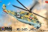 ミル Mi-24D ハインド インターナショナル
