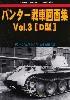 パンター戦車 図面集 Vol.3 D型 (グランドパワー 2020年8月号別冊)