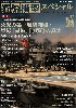 艦船模型スペシャル No.77 日本海軍 航空母艦 栄光の第一航空戦隊 空母「赤城」「加賀」の真実