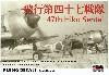 飛行第47戦隊 デカール