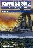 英国軍艦勇者列伝 2