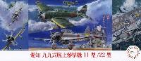 愛知 九九式艦上爆撃機 11型/22型