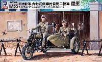 日本陸軍 九七式側射付 自動二輪車 陸王