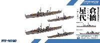 ピットロード1/700 スカイウェーブ W シリーズ日本海軍 御蔵型海防艦 倉橋・屋代