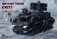 CN171 兵員輸送トラック (流転の地球)