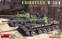 ミニアート1/35 ミリタリーミニチュアクロアチア製 T-55A