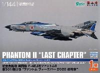 航空自衛隊 戦闘機 F-4EJ改 ファントム 2 第301飛行隊 ファントム フォーエバー 2020 最終章