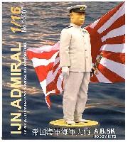 帝国海軍 海軍大将