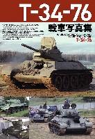 T-34-76 戦車写真集