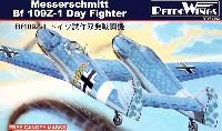 メッサーシュミット Bf109Z-1 試作双発戦闘機