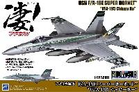 童友社凄! プラモデルアメリカ海軍 F/A-18E スーパーホーネット VFA-195 チッピーホー