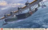 ハセガワ1/72 飛行機 限定生産川西 H6K5 九七式大型飛行艇 23型 詫間航空隊
