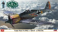 ハセガワ1/48 飛行機 限定生産フォッケウルフ Fw190A-4 グラーフ w/フィギュア