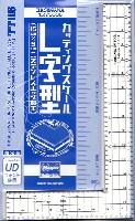 カッティングスケール L字型 (15cm x 9cm) ステンレスエッジ加工