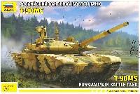 T-90MS ロシア主力戦車