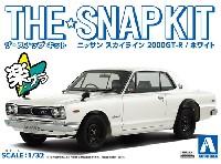 アオシマザ・スナップキットニッサン スカイライン 2000GT-R ホワイト