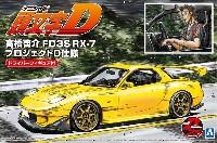 アオシマ1/24 頭文字D (イニシャルD)高橋啓介 FD3S RX-7 プロジェクトD仕様 ドライバーフィギュア付