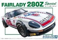 ニッサン S30 フェアレディ 280Z Special '75