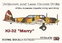 98式軽爆撃機 知られざる部隊 デカール