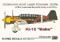 ライジングモデル1/72 RISING DECALS (ライジングデカール)97式司令部偵察機 知られざる部隊 デカール