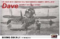 95式1号/2号水上偵察機 デカール