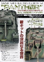パンサー戦車の塗装とウェザリング-2 G型 & ヤークトパンサー
