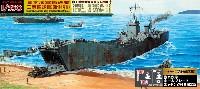 日本海軍輸送艦 二等輸送艦 第101号型 旗・旗竿・ネームプレート エッチング付き 限定版