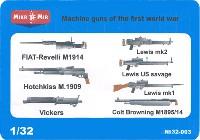 WW1 航空機機銃セット