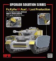 ドイツ 4号戦車J型 最後期型 アップグレートパーツ (ライフィールドモデル対応)