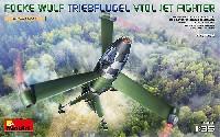 フォッケウルフ トリープフリューゲル VTOL ジェットファイター