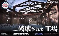 破壊された工場