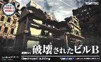 破壊されたビル B