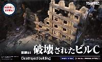 破壊されたビル C