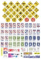 昭和30年代の道路標識セット A