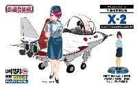 先進技術実証機 X-2 自衛官 三沢ねむ 3等空曹 常装第3種夏服 略帽 フィギュア付き限定版