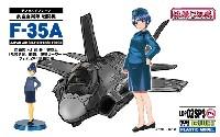 航空自衛隊 戦闘機 F-35A 自衛官 大井川静 1等空士 常装冬服 略帽 簡易セーター フィギュア付き限定版