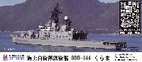 ピットロード1/700 スカイウェーブ J シリーズ海上自衛隊 護衛艦 DDH-144 くらま エッチングパーツ付