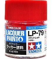 タミヤタミヤ ラッカー塗料LP-79 フラットレッド