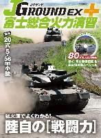 イカロス出版JグランドJグランドEX + 富士総合火力演習