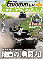 JグランドEX + 富士総合火力演習