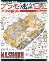 大日本絵画世界の戦車イラストレイテッドモリナガ・ヨウのプラモ迷宮日記 第3集 フラットレッドの巻