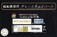 日本海軍 航空母艦 翔鶴 木甲板シール & 艦名プレート