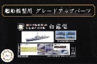 日本海軍 駆逐艦 白露型 エッチングパーツ & 艦名プレート