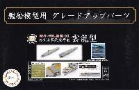 日本海軍 航空母艦 雲龍型 エッチングパーツ & 艦名プレート